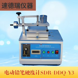 电动铅笔硬度计 SDR-DDQ-Y3