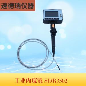 工业内窥镜 SDR3502