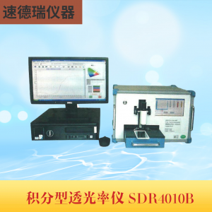 积分型透光率仪 SDR4010B